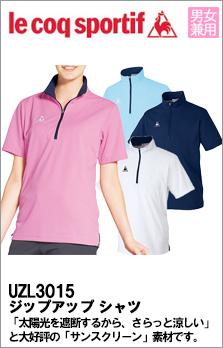 UZL3015ジップシャツ